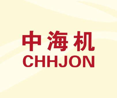 中海机-CHHJON