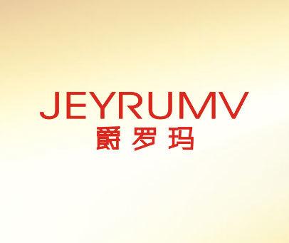 爵罗玛-JEYRUMV