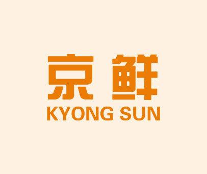 京鲜-KYONG SUN