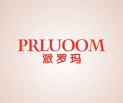 派罗玛-PRLUOOM
