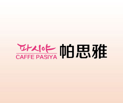 帕思雅-CAFFE PASIYA