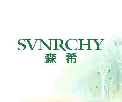 森希-SVNRCHY