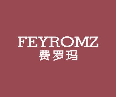 费罗玛-FEYROMZ