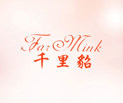 千里貂-FAR-MINK
