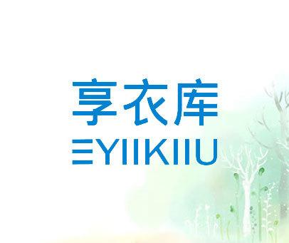 享衣库-YIIKIIU