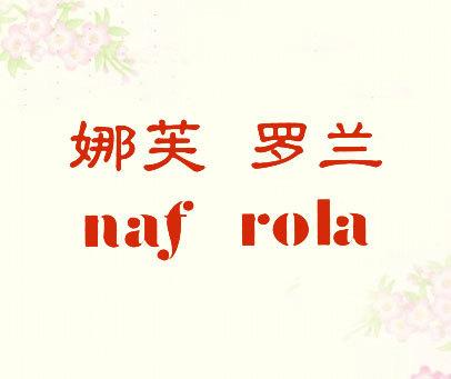 娜芙罗兰-NAF ROLA
