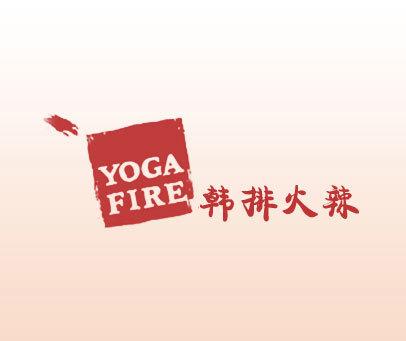 韩排火辣-YOGA FIRE