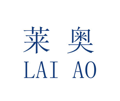 莱奥-LAIAO