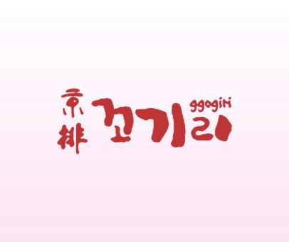 京排-GGOGIRI