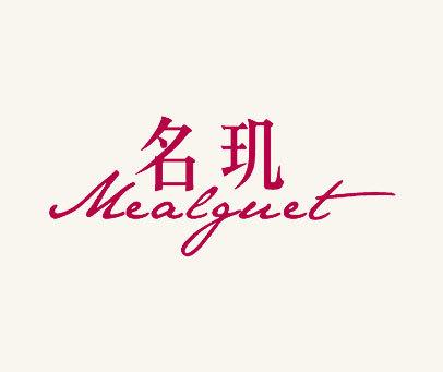名玑-MEALGUET