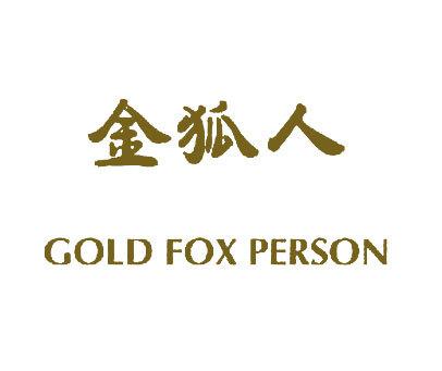 金狐人-GOLDFOXPERSON