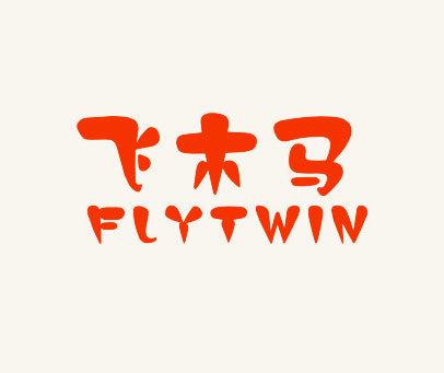 飞木马-FLYTWIN
