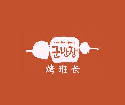 烤班长-KUNBANJANG