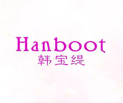 韩宝缇-HANBOOT