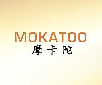 摩卡陀-MOKATOO