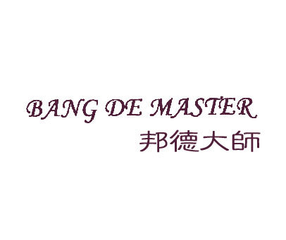 邦德大师-BANGDEMASTER