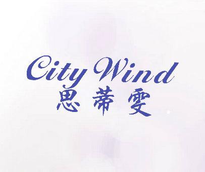 思蒂雯-CITY WIND