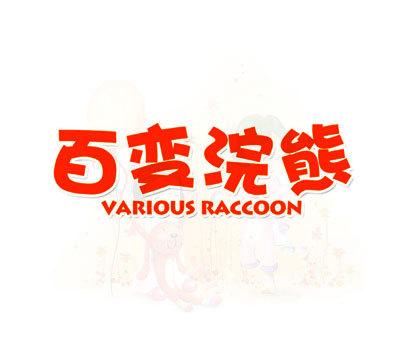 百变浣熊-VARIOUSRACCOON