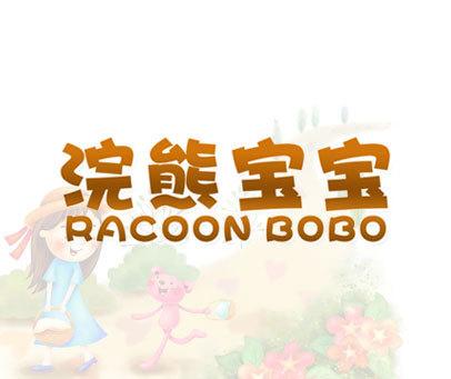 浣熊宝宝-RACOONBOBO