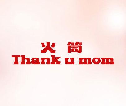 火筒-THANK U MOM