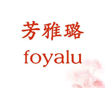 芳雅璐-FOYALU