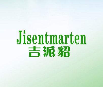 吉派貂-JISENTMARTEN