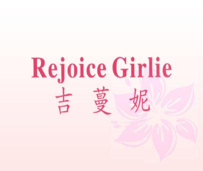 吉蔓妮-REJOICE GIRLIE