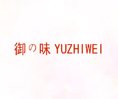 御味-YUZHIWEI