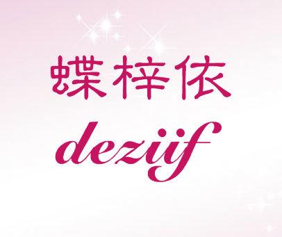 蝶梓依-DEZIIF
