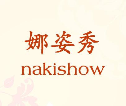 娜姿秀 NAKISHOW