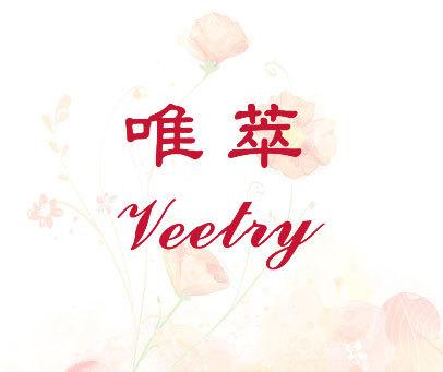 唯萃-VEETRY