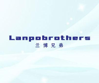兰博兄弟-LANPOBROTHERS