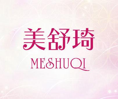 美舒琦-MESHUQI