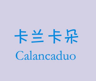 卡兰卡朵-CALANCADUO