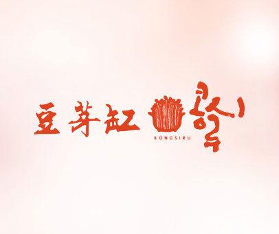 豆芽缸-KONGSIRU