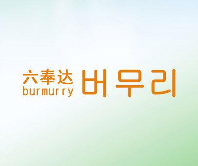 六奉达-BURMURRY