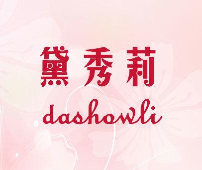 黛秀莉-DASHOWLI