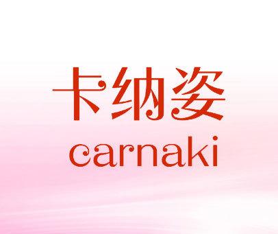 卡纳姿 -CARNAKI
