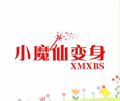 小魔仙变身-XMXBS