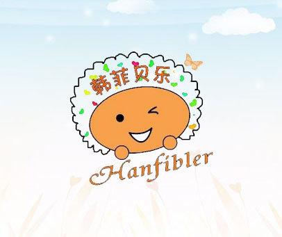韩菲贝乐-HANFIBLER