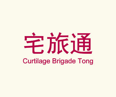 宅旅通-CURTILAGE-BRIGADE-TONG