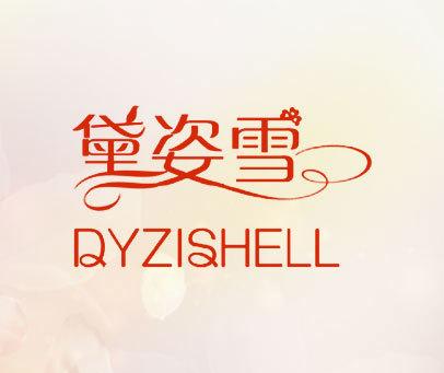 黛姿雪-DYZISHELL