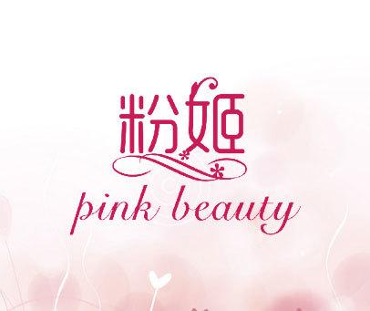 粉姬-PINK BEAUTY