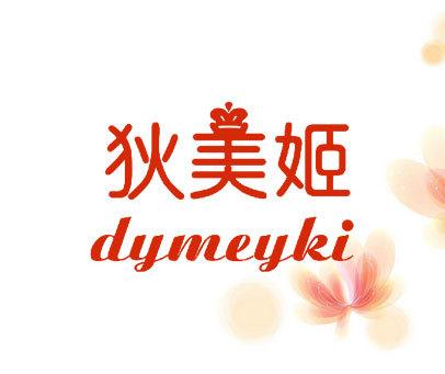 狄美姬-DYMEYKI