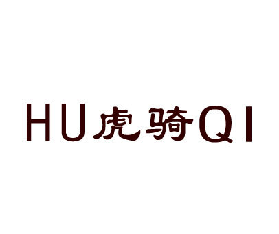 虎骑-HUQI