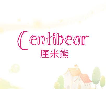 厘米熊-CENTIBEAR