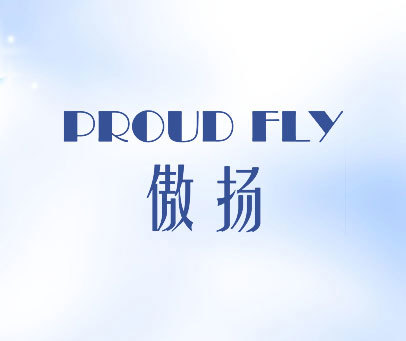 傲扬-PROUD FLY