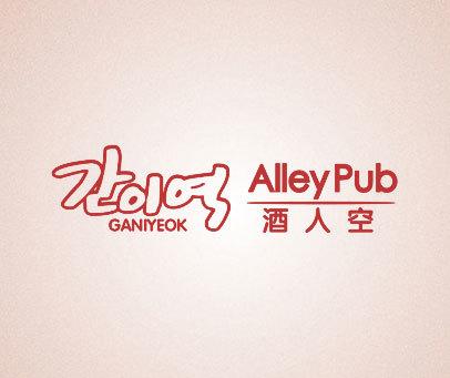 GANIYEOK-酒人空-ALLEYPUB