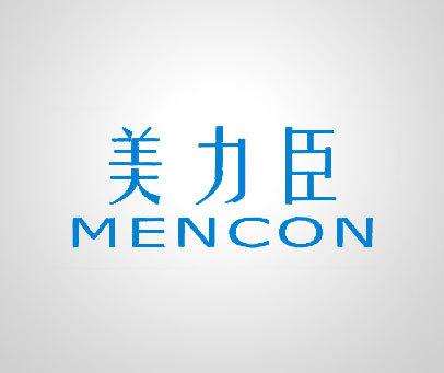 美力臣-MENCON