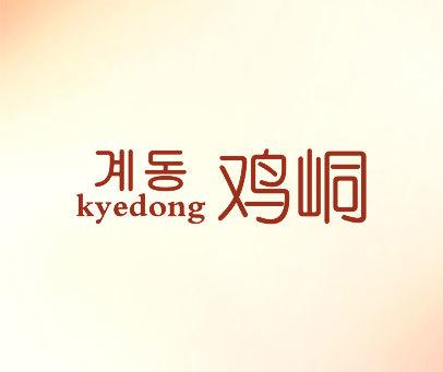 鸡峒-KYEDONG